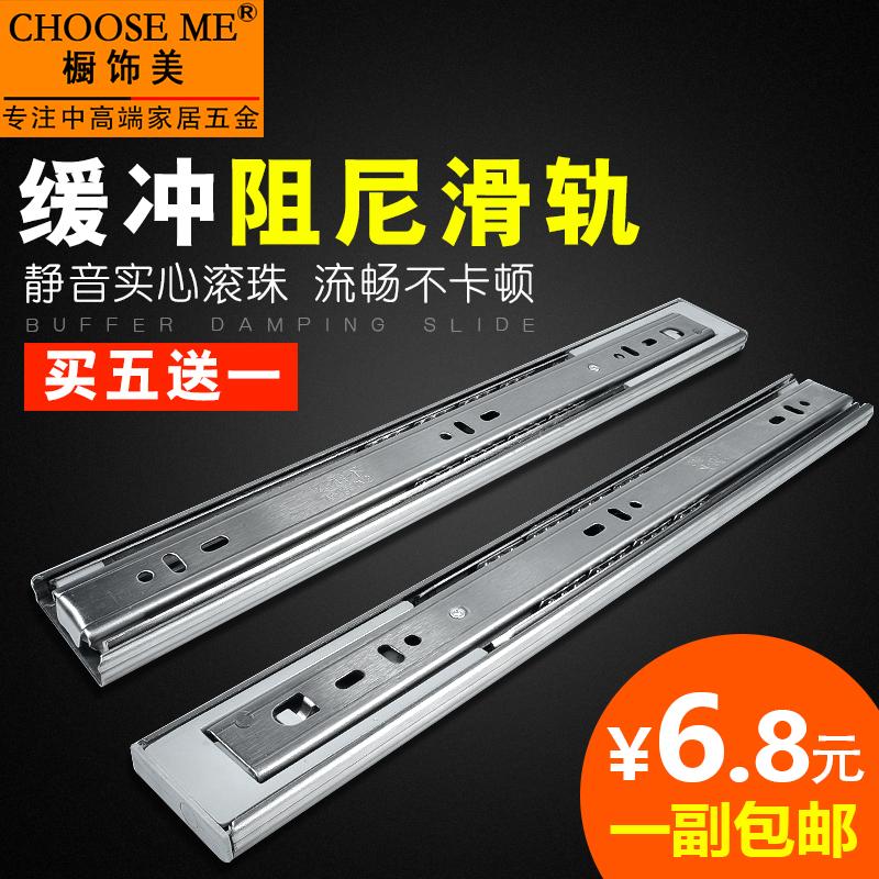櫥櫃抽屜滑軌液壓三節軌道 不鏽鋼滑道緩衝阻尼靜音鍵盤導軌滑軌