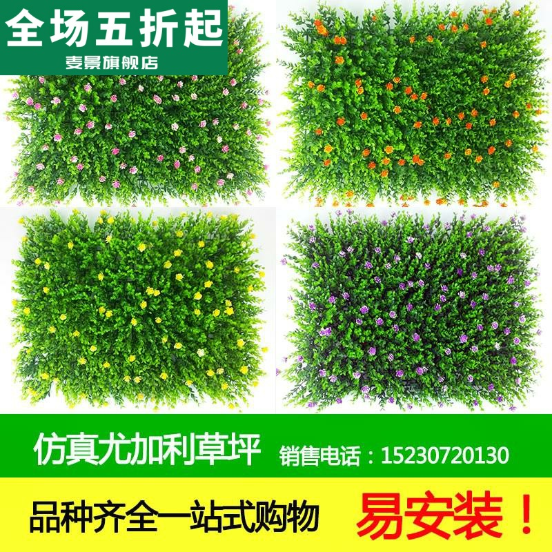 Artificial lawn mat artificial turf simulation Eucalyptus artificial plastic green flowers and plants wall indoor