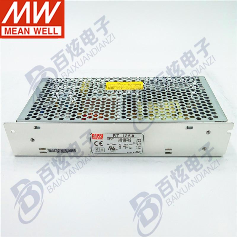 台湾明纬RT-125 125W125A/125B/125C/125D四款 三路输出开关电源