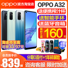 咨询减30 OPPO A32全网通oppo手机官方旗舰店0ppoa32新款OPPO A11