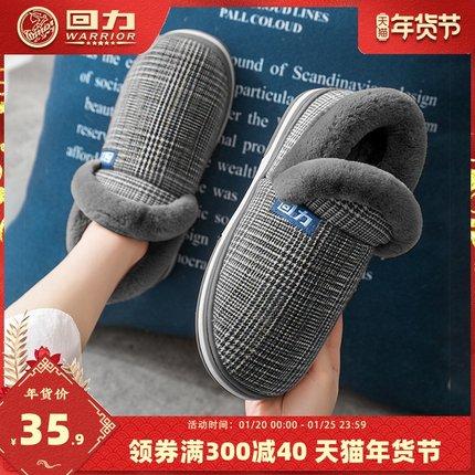 回力棉拖鞋男秋冬季包跟室内家用厚底保暖防滑家居毛毛棉鞋女冬天