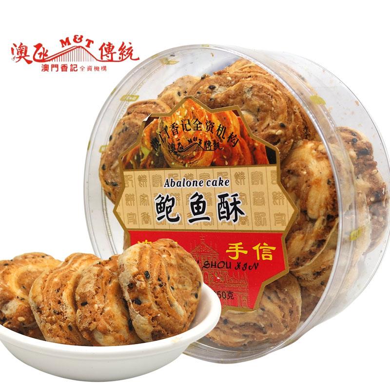 澳�氪�统香记全资鲍鱼酥250g 澳门特产酥饼手信 婚庆礼品糕点零食