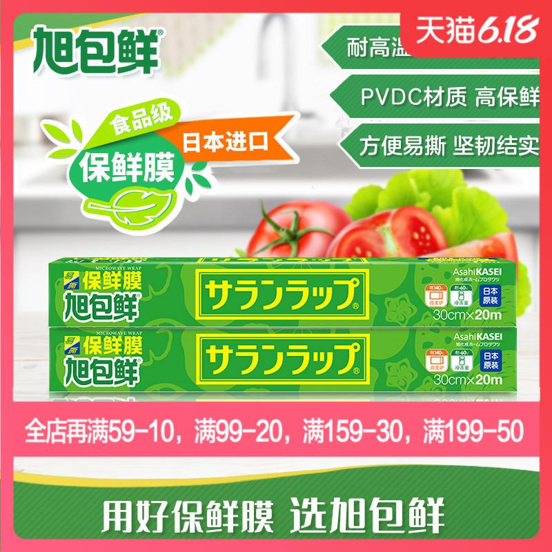 日本进口旭包鲜PVDC保鲜膜2盒套装易撕可微波炉食品级家用经济装