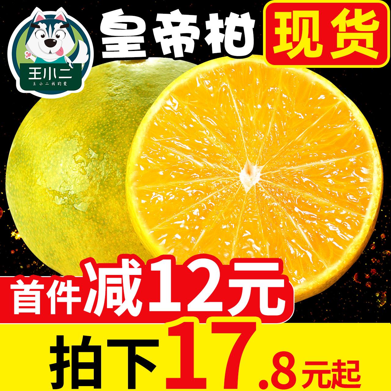 广西皇帝柑大果 橘子新鲜水果包邮当季整箱贡柑桔子蜜桔柑橘5斤10