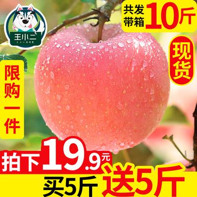 苹果水果新鲜10斤当季整箱陕西红富士应季冰糖心丑苹果大果批发平