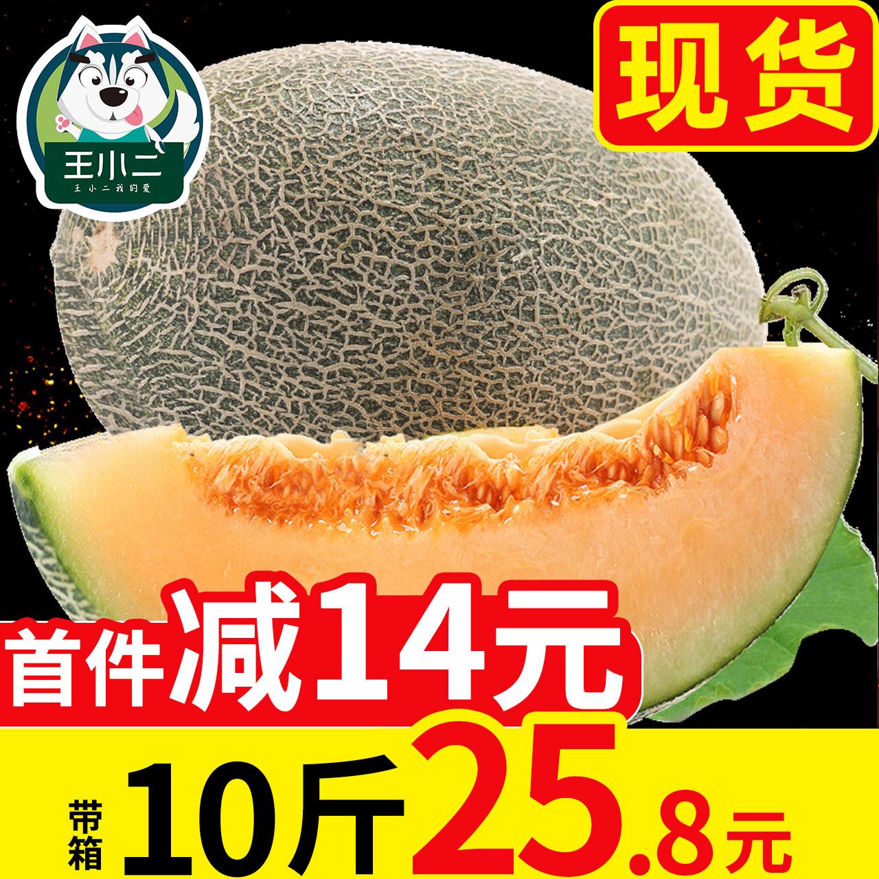 王小二 新疆哈密瓜网纹瓜蜜瓜新鲜水果包邮当季整带箱10斤(用95.1元券)