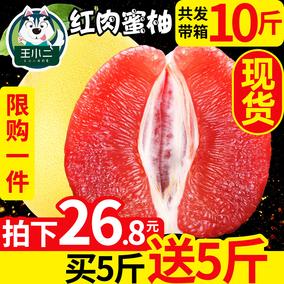 【买1送1】福建平和管溪蜜柚红心柚子红肉新鲜水果当季整带箱10斤