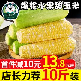 云南金银水果玉米新鲜当季生吃爆浆嫩甜玉米棒整箱包邮10斤蔬菜