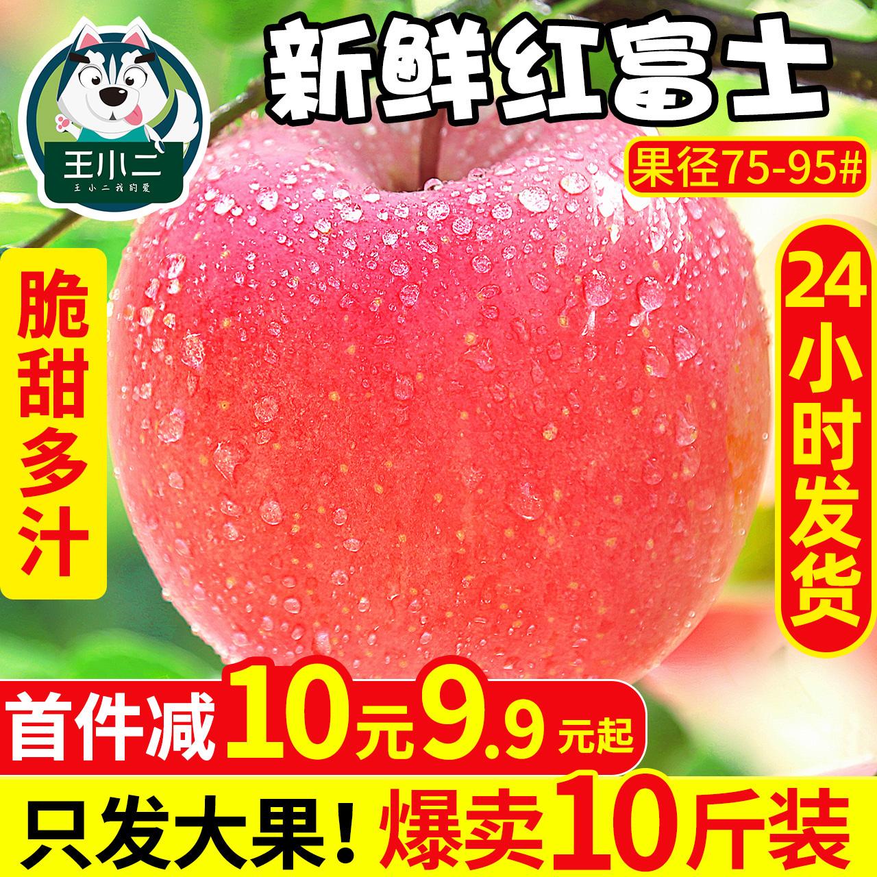 红富士苹果水果新鲜当季整箱陕西红苹果应季冰糖心苹果平安果10斤