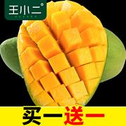 王小二水果旗舰店价值