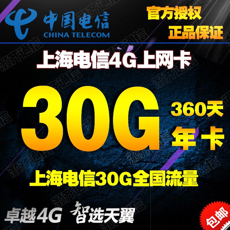 99.00元包邮上海电信全国4g 24g 360天包上网卡