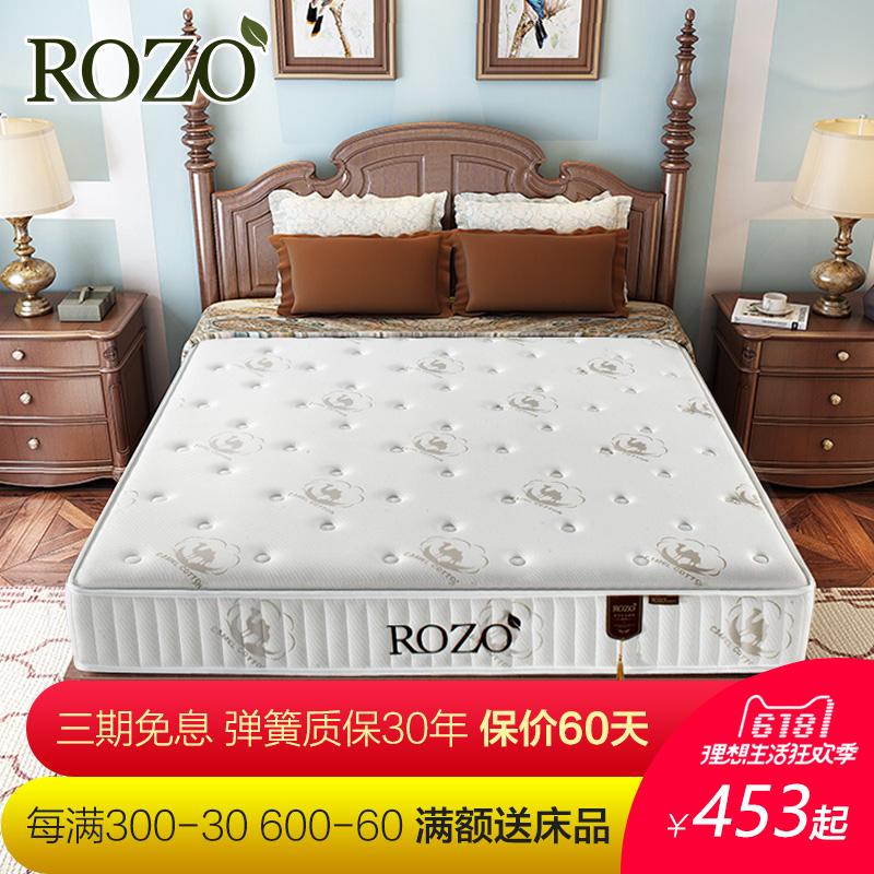 ROZO床垫好不好