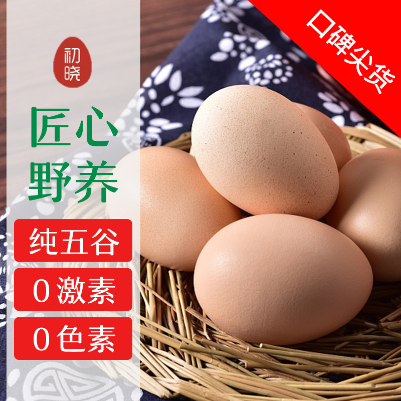 40枚正宗土鸡蛋农家散养新鲜农村野外放养自养笨鸡蛋草鸡蛋柴鸡蛋