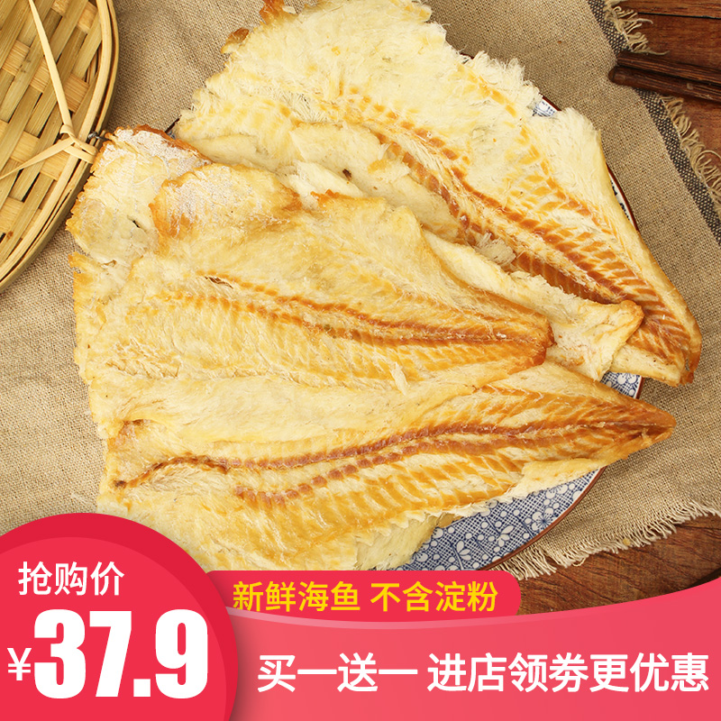 Grand ready to eat seafood leisure office snacks childrens pregnant women seafood snack cod half a catty with grilled fish fillets
