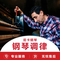 National Piano Tuning Vertical Piano tuning triangle Piano Tuning maintenance professional tuning lawyer Tuning tone
