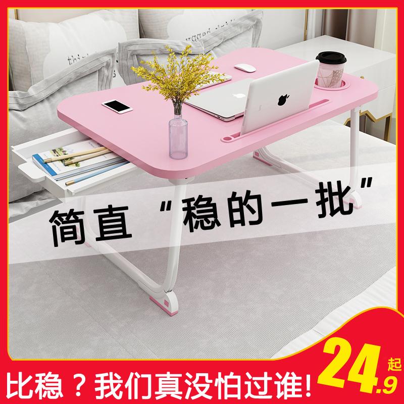 床上小桌子笔记本可折叠多功能宿舍(用15元券)