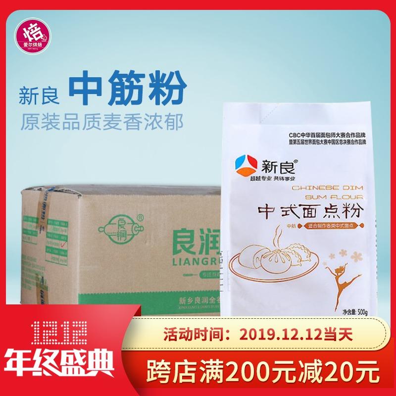 整件新良中筋粉小麦面粉月饼粉馒头饺子面点粉烘焙原料500g*20袋