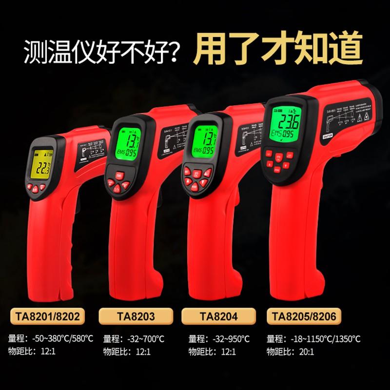 赤外線温度計工業用電子厨房高精度測定器の高温揚げ物温度計の温度計