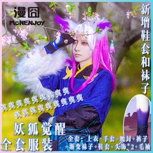 【漫囧】手游阴阳师 妖狐cos觉醒皮肤 脸狐 崽cosplay服 现货