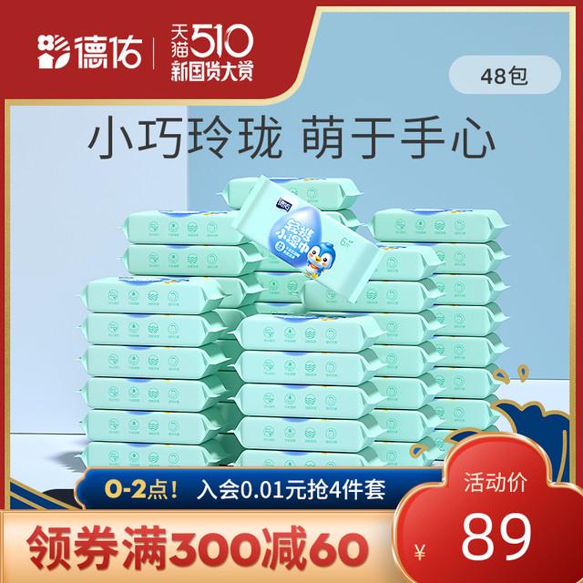 德佑迷你湿巾婴儿手口专用便携随身装6提装 48包湿巾湿纸巾小包