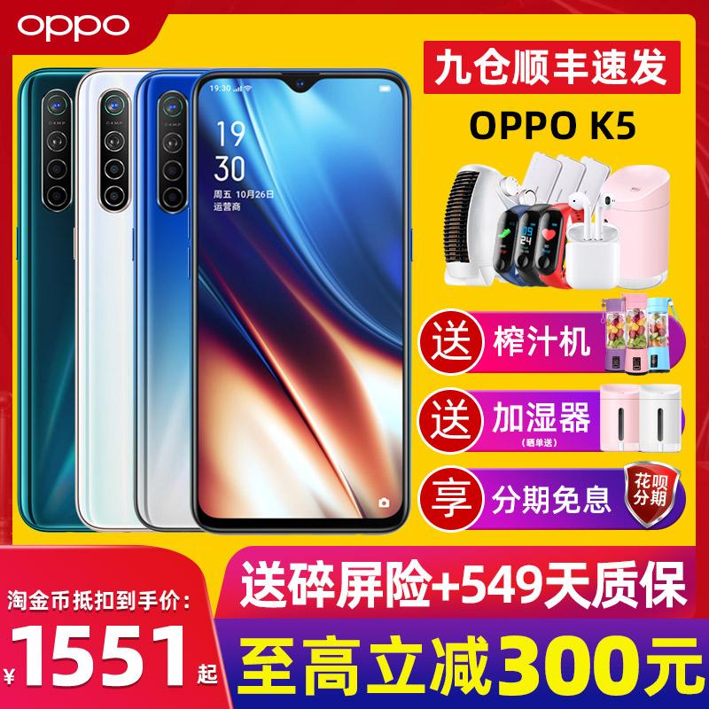分期免息OPPO K5手机新款正品店oppo k7 0pp0k3 k5oppo手机oppok5
