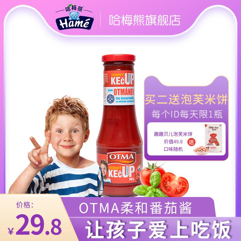 哈梅熊OTMA进口番茄酱沙司 儿童番茄酱包邮 酱意大利面酱番茄酱