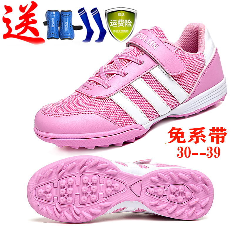 Children and primary school students glued and lace free football shoes childrens football shoes boys broken nails girls training shoes