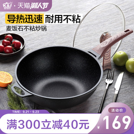 KI麦饭石不粘锅平底锅煎鱼不沾锅电磁炉燃气灶通用家用麦饭石炒锅