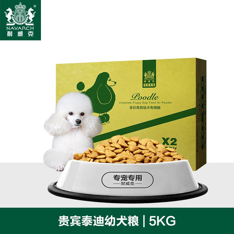 耐威克泰迪贵宾幼犬专用5kg10斤3个月以上小型犬适用天然狗粮优惠券