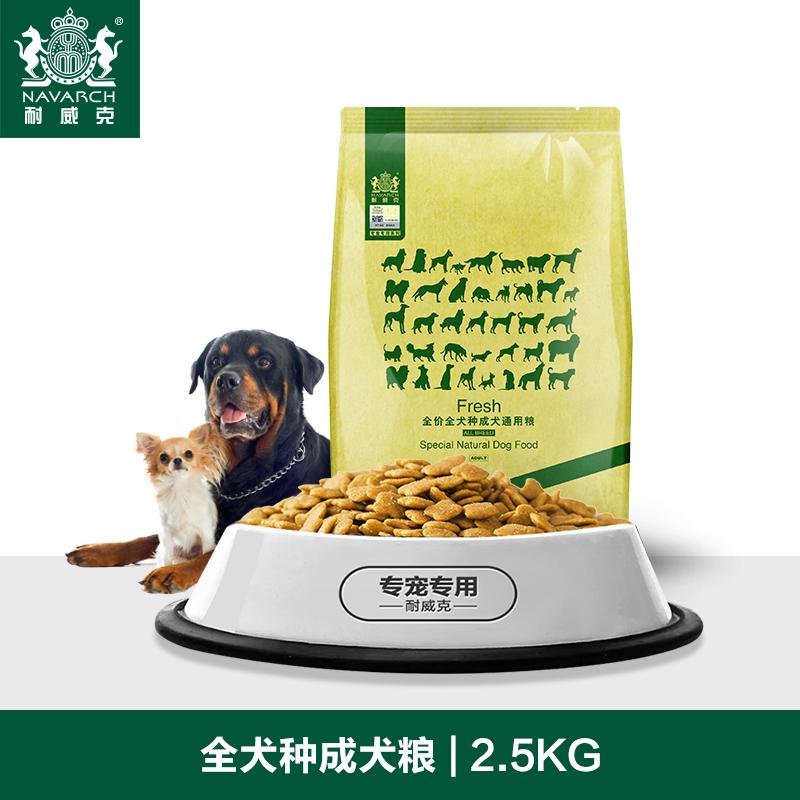 耐威克全犬种通用型成犬狗粮2.5kg5斤 泰迪金毛比熊小型中型大型