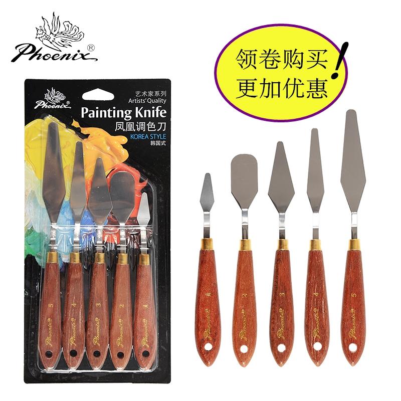 刃铲刃颜料调色刃刮刃油画水粉丙烯油画支装调色刃5材/凤凰画Phoenix