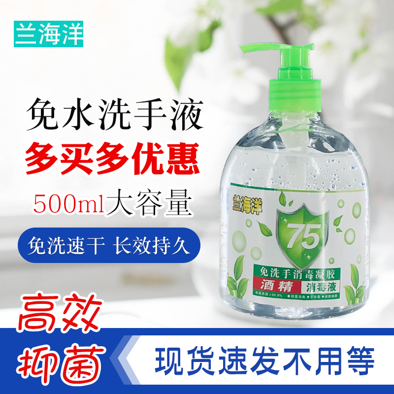 Free hand sanitizer gel germicidal child portable 75 degree alcohol healthcare hand sanitizer 500ml Family Pack