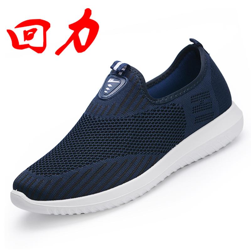回力男鞋一脚蹬秋季单鞋中老年软底开车散步鞋老人爸爸老北京布鞋