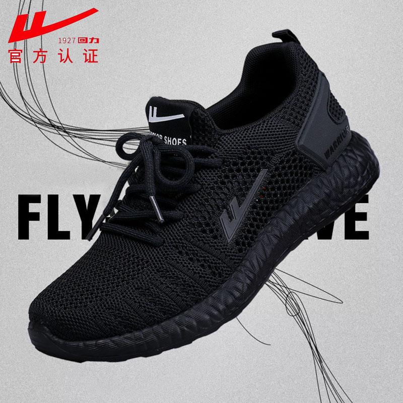 回力运动鞋男鞋夏季透气网面跑步鞋全黑色休闲防滑网鞋工作鞋子男