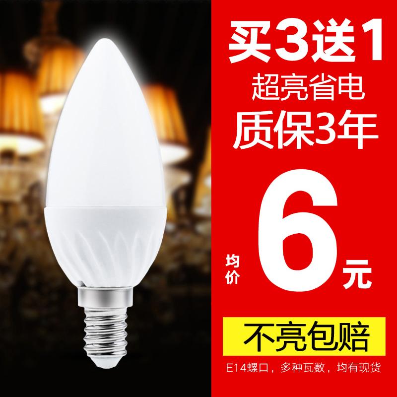 鼓励led灯泡e14小螺口尖泡客厅水晶吊灯4w超亮蜡烛家用节能灯电灯