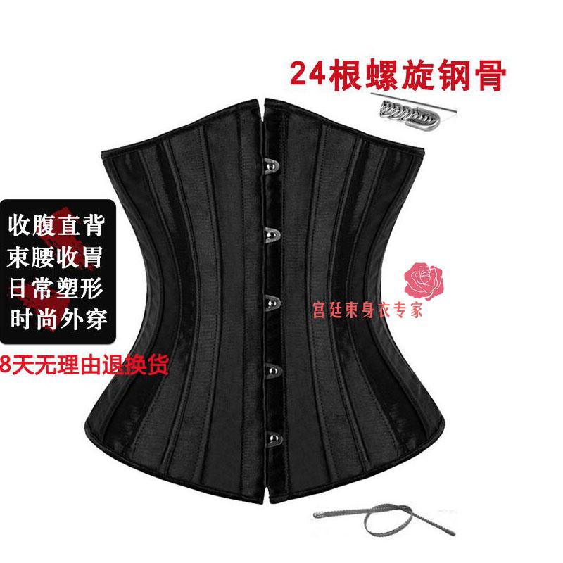 26钢骨宫廷束腰新娘束腰带女塑身衣