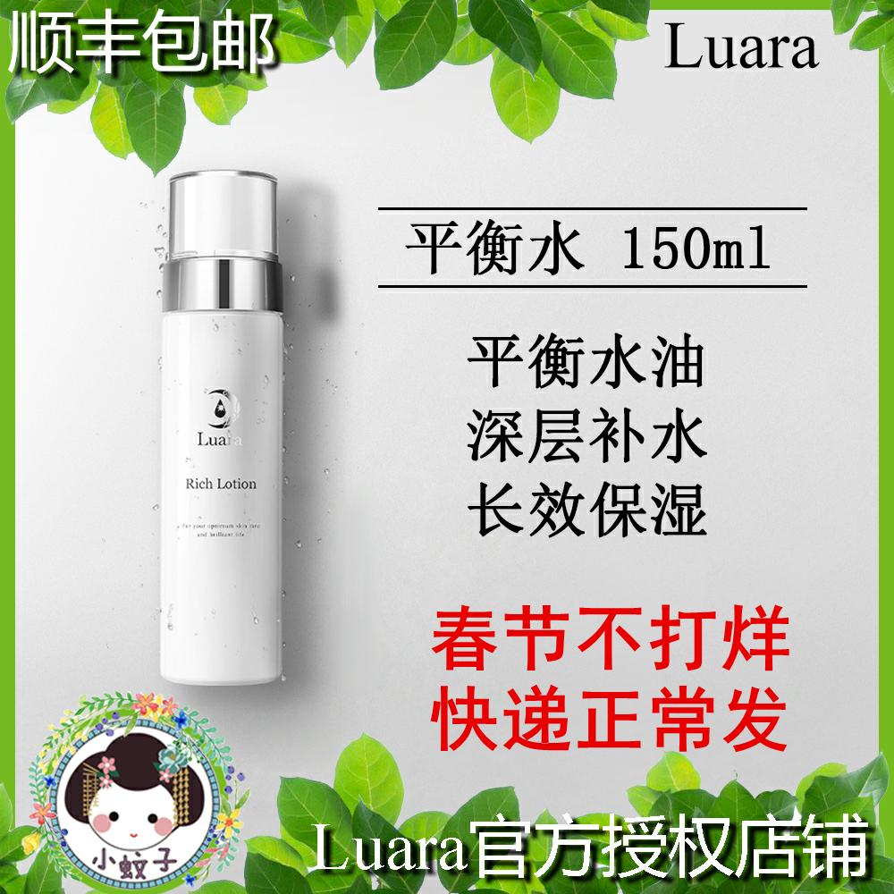 【保湿看我的】日本Luara平衡水精华水化妆水爽肤水平衡水油150ml