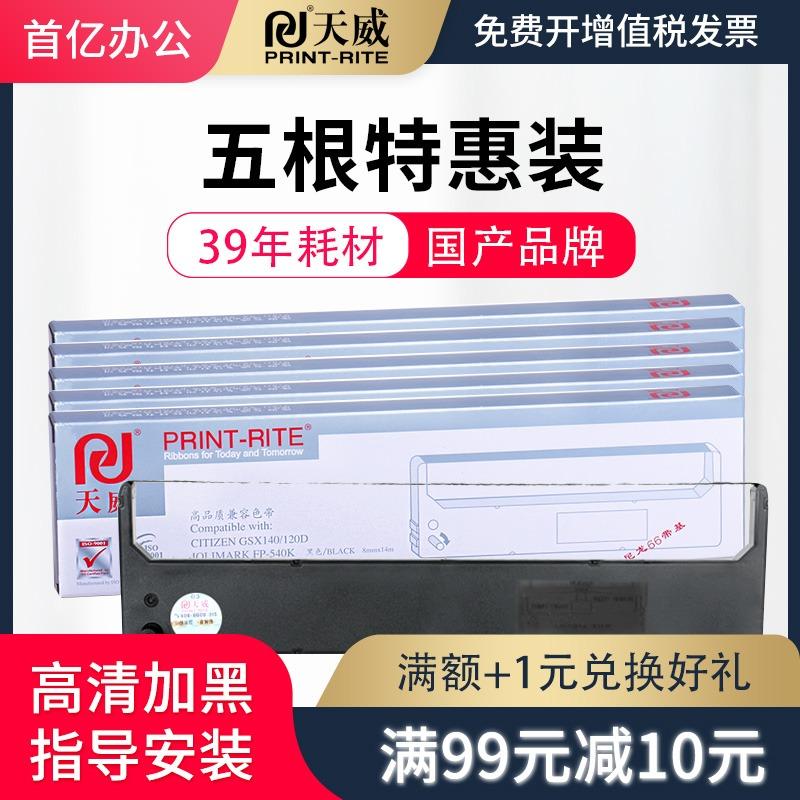 Tianwei áp dụng cho ruy băng Lenovo DP600 + khung ruy băng DP300 ruy băng lõi DP500 DP620 ruy băng lõi băng ruy băng Citizen GSX120D GSX540 GSX200 - Kính