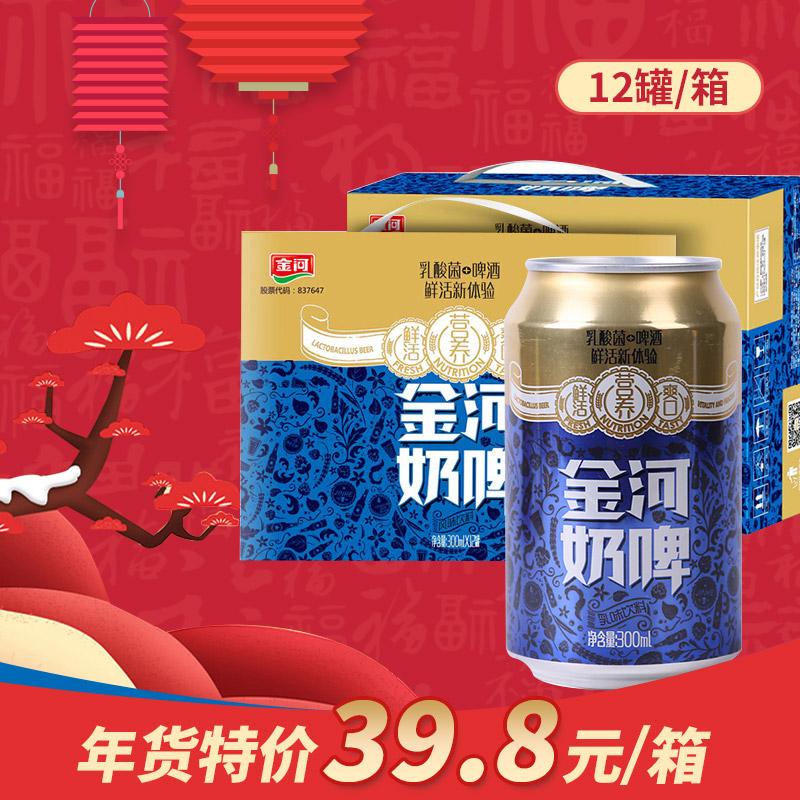 金河奶啤12罐装牛奶啤酒饮料乳酸菌果味酸奶酒饮风味发酵含乳1箱