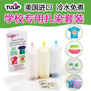 扎染染料扎染颜料儿童亲子2-3人套装环保美国进口郁金香新品优惠