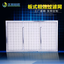 Bei Chang June Control initial effect plate filter G4 air filter G3 Workshop Purification Industrial Filter