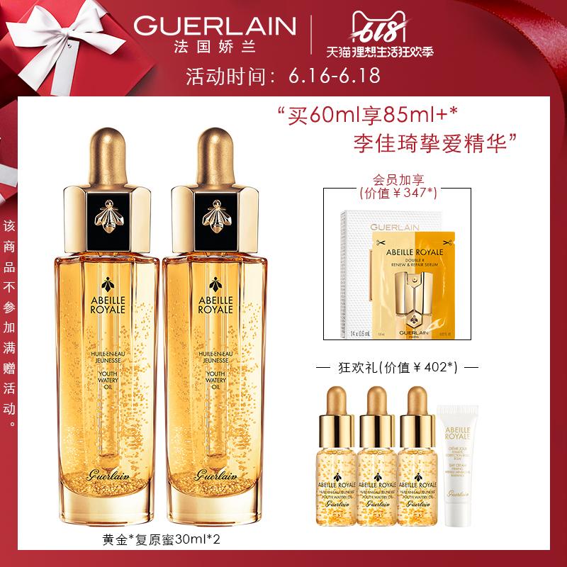 【年中狂欢】娇兰帝皇蜂姿黄金复原蜜面部精华液30ml*2补水保湿