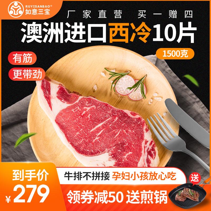 如意三宝 澳洲进口家庭牛排套餐团购 新鲜西冷牛扒10片1500g热销17件假一赔三