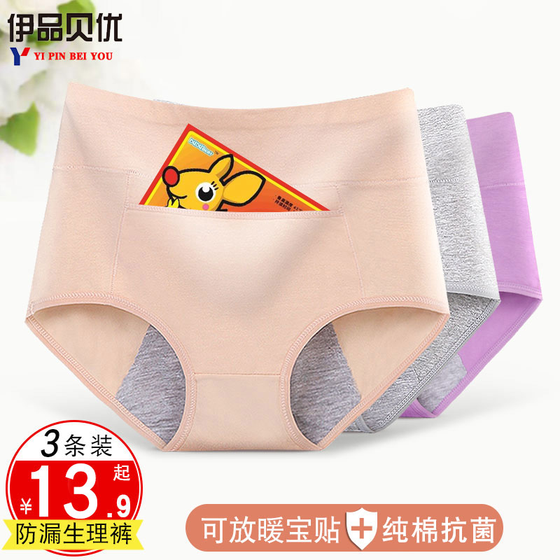 Sanitary pants physiological underwear girls menstrual women pure cotton fat mm high waist breathable antibacterial warm palace leak proof large size