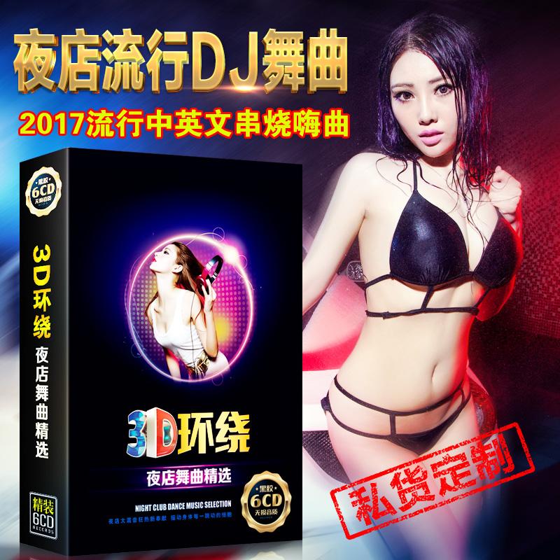 Автомобиль cd cd 3D кольцо вокруг трехмерный тяжелая низкая звук на английском языке DJ танец электронная музыка строка сжигать работа тело музыка CD диск
