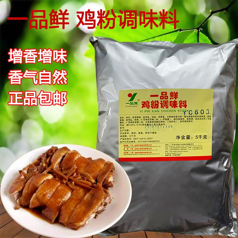 Yipinxian chicken powder seasoning yipinxian chicken powder yc603 salt baked chicken seasoning extract authentic package