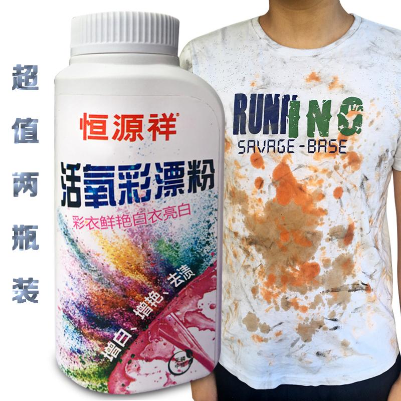 漂白剂彩色衣物通用强劲去污专用油渍护色活氧彩漂剂去脏彩漂粉