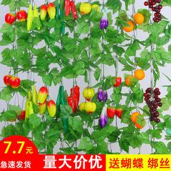 仿真水果藤条假花葡萄叶藤蔓吊顶装饰塑料花藤绿叶树叶子缠绕饭店