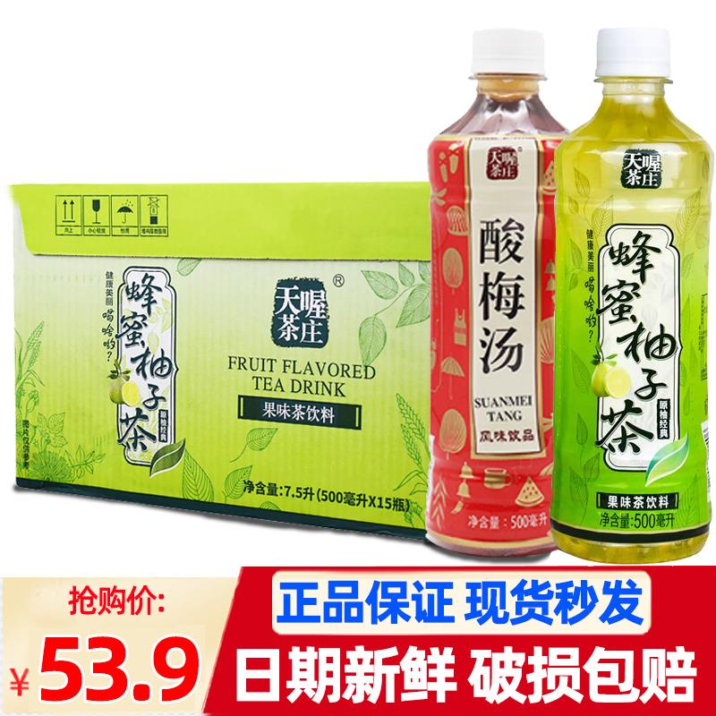 天喔蜂蜜柚子茶500mlx15瓶装天喔茶庄果味茶饮料 江浙沪皖包邮