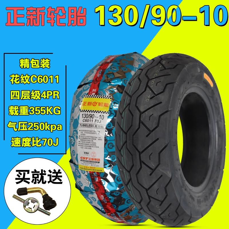 包邮CST正新轮胎130/120/90-10真空胎电动车摩托车踏板车鬼火